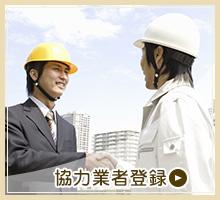 協力業者登録